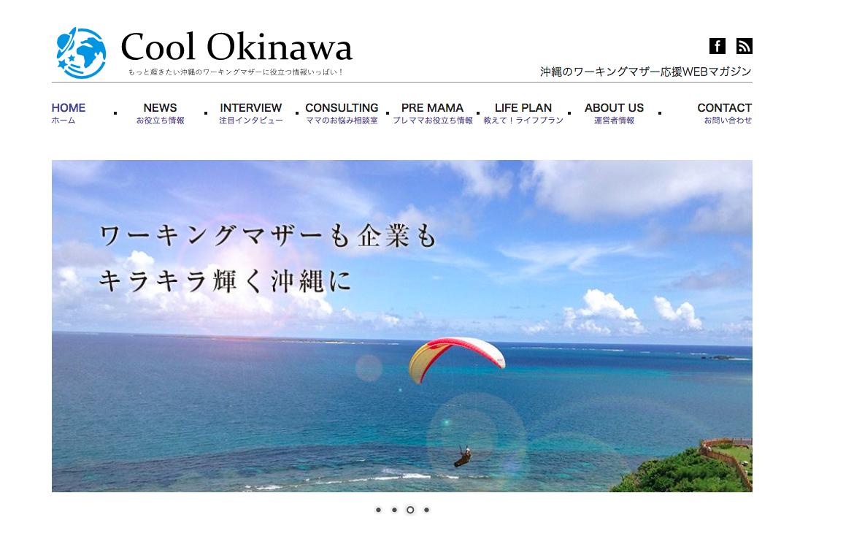 【お知らせ】ワーキングマザー向けWEBマガジン開設!!
