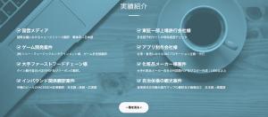 jisseki_image